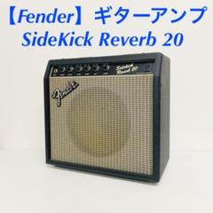 """Thumbnail of """"Fender ギターアンプ SideKick Reverb 20"""""""