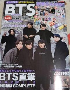 "Thumbnail of ""K☆STAR  BTS 超特集号"""