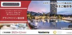 "Thumbnail of ""セガサミー株主優待券 シーガイアシェラトンホテル宿泊券"""