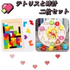 """Thumbnail of """"木製テトリスと時計パズル2個セット"""""""