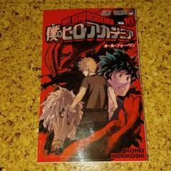 """Thumbnail of """"僕のヒーローアカデミア 10"""""""