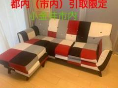 "Thumbnail of ""【東京都 小金井市内 引取限定】ソファ sofa レッド ブラック ホワイト"""