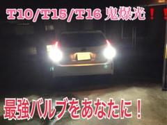 "Thumbnail of ""最強版 激爆光 T10 T15 T16 で史上最強!爆光‼"""