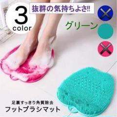 """Thumbnail of """"フットブラシマット 足洗いマット"""""""