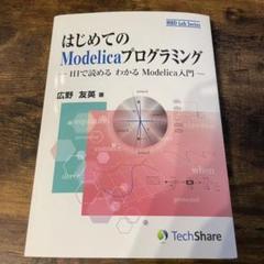 "Thumbnail of ""【裁断済】はじめてのModelicaプログラミング"""