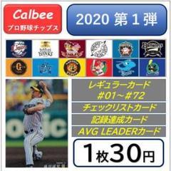 "Thumbnail of ""プロ野球チップスカード 2020年(第1弾)"""