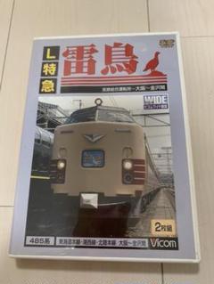 "Thumbnail of ""ビコム 特急雷鳥 宮原総合運転所ー金沢 展望DVD"""