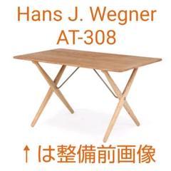 "Thumbnail of ""Hans J. Wegner ""AT-308""コーヒーテーブル"""