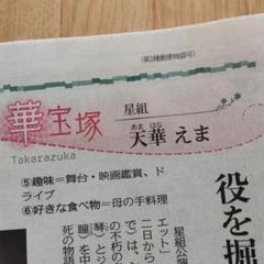 "Thumbnail of ""新聞 華 宝塚 天華えま"""