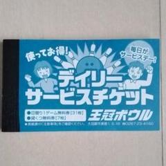 "Thumbnail of ""ボーリング、貸し靴無料券"""