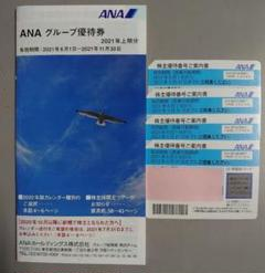 "Thumbnail of ""ANA 国内線 株主優待券:4枚+グループ優待券冊子セット"""