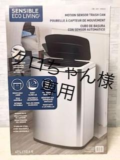 "Thumbnail of ""新品・未開封 送料込み コストコセンサーゴミ箱 47L"""
