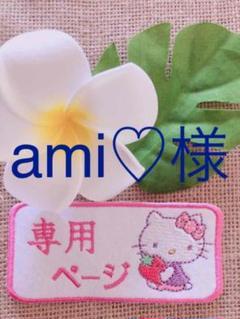 "Thumbnail of ""お名前ワッペン 刺繍ワッペン"""