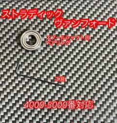 "Thumbnail of ""シマノ 【ヴァンフォード・ストラディック】ベアリング追加セット"""