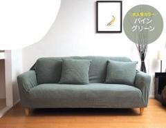 "Thumbnail of ""再入荷! 人気商品‼ ソファー カバー ストレッチ 肘あり パイングリーン"""
