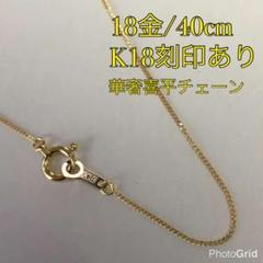 "Thumbnail of ""【 本物/正規品 】 18金/K18 極細喜平チェーンネックレス/40cm"""