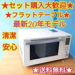"Thumbnail of ""531★送料無料★最新20年モデル 極美品 オーブンレンジ"""