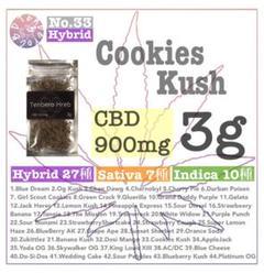 """Thumbnail of """"CBD ハーブ 3g高濃度900mgアメリカ産テルペン Cookies Kush"""""""