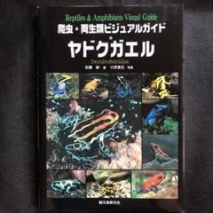 """Thumbnail of """"ヤドクガエル : 世界のヤドクガエルの美しい色彩・生態・飼育"""""""