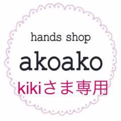 "Thumbnail of ""kikiさま専用 アルバス マンスリーカード"""
