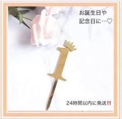 """Thumbnail of """"1歳★ケーキトッパー★誕生日★飾り★バースデー★記念日★女の子★男の子.16"""""""