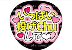 "Thumbnail of ""いっぱい投げChuして♡(パステルピンク)"""