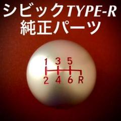 """Thumbnail of """"値下げしました!【ホンダ純正】シビック タイプR シフトノブ 6MT"""""""
