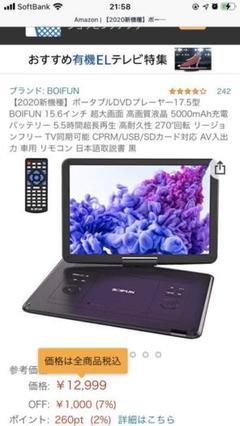 "Thumbnail of ""☆みう様専用☆【2020新機種】ポータブルDVDプレーヤー17.5"""