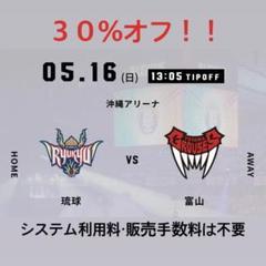 "Thumbnail of ""【30%オフ】Bリーグ 5/16 CSチケット 琉球vs富山"""