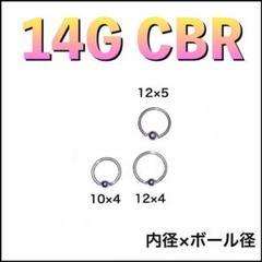 "Thumbnail of ""14G CBR 2本"""