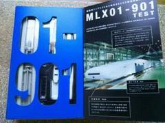 "Thumbnail of ""スタートレイン Maglev Experimental 01バージョン"""
