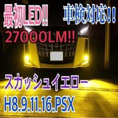 "Thumbnail of ""27000LM‼️H11✨スカッシュイエロー フォグランプ 最新LED❗️"""