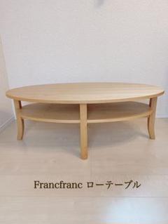 """Thumbnail of """"Francfranc ローテーブル 送料込み"""""""