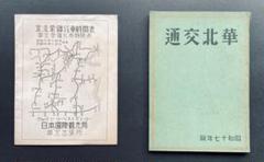 華北交通 時刻表・会社案内 2冊セット