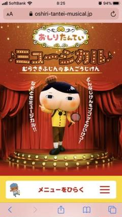"Thumbnail of ""Kowachan様 おしりたんていミュージカル東京 8/5 2枚連番"""