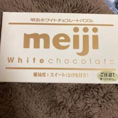 """Thumbnail of """"ハナヤマ 明治ホワイトチョコレートパズルvol.2"""""""