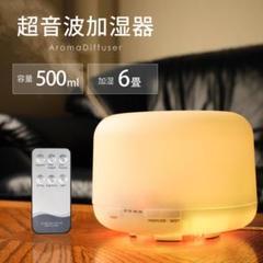 "Thumbnail of ""超音波式 加湿器 アロマディフューザー 500 7色LED搭載"""