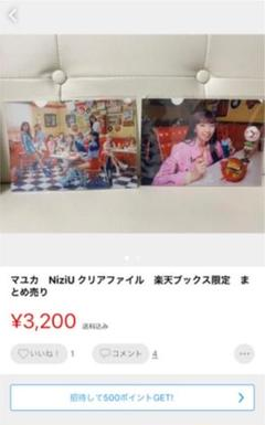 "Thumbnail of ""マユカ NiziU クリアファイル 楽天ブックス限定 まとめ売り"""