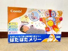 """Thumbnail of """"コンビ ぱたぱたメリー combi 赤ちゃん用おもちゃ"""""""