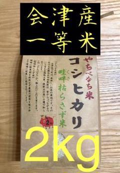 "Thumbnail of ""令和2年産  会津産 コシヒカリ 2kg"""