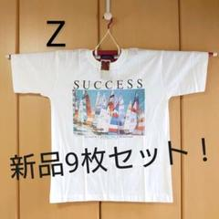 "Thumbnail of ""【超お買い得!】新品未使用!半袖Tシャツ9枚セット!(バラ売り可!)"""