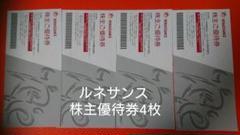 "Thumbnail of ""ルネサンス 株主優待券4枚"""