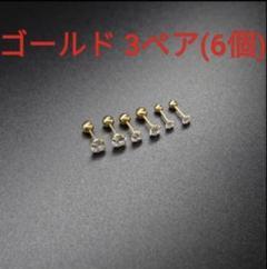 """Thumbnail of """"L 316サージカルステンレス ピアス 3mm 4mm 5mm 3ペア"""""""