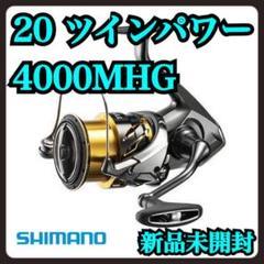 4000mhg ツイン パワー 半プラボディのシマノ 20ツインパワーを購入したので使用インプレ【20ツインパワー3000MHG】18ステラと比較!