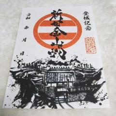 "Thumbnail of ""新田金山城 御城印  墨城印"""
