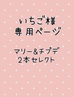 """Thumbnail of """"いちご様専用ページ"""""""
