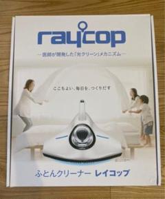 "Thumbnail of ""レイコップ RAYCOP RS-300JWH"""