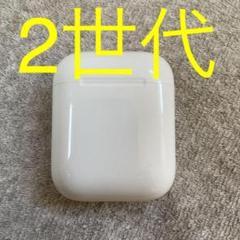 "Thumbnail of ""AirPods 第2世代 ケースのみ アイポッツ"""
