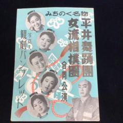 """Thumbnail of """"パンフレット 観劇 平井舞踊団 女流相撲団 合同公演"""""""