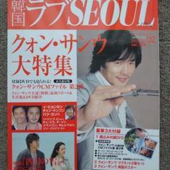 "Thumbnail of ""韓国ラブSEOUL 2 『クォン・サンウ大特集』"""